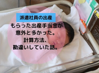 出産手当金 計算方法 多い 少ない